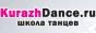 Kurazh Dance Школа танцев для детей и взрослых